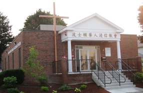 Chinese Baptist Church of Greater Boston in Quincy,MA 2169.0