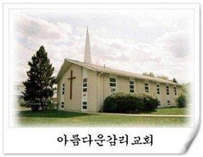 Church of Beauty