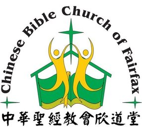 Chinese Bible Church, Fairfax in Vienna,VA 22182-5156