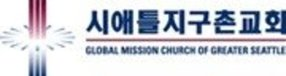 Global Mission Church of Greater Seattle(시애틀지구촌교회)