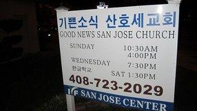 Good News San Jose Church in San Jose,CA 95125-4719