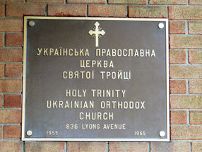 Holy Trinity Ukrainian Orthodox Church